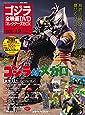 隔週刊 ゴジラ全映画DVDコレクターズBOX(19) 2017年04/04号【雑誌】