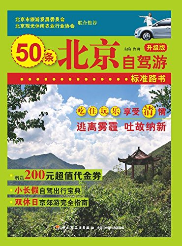 北京自驾游(升级版) (Chinese Edition)