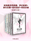 时尚精灵四部曲:梦幻的家 穿行巴黎 纽约漫步 传世衣装(套装共4册)