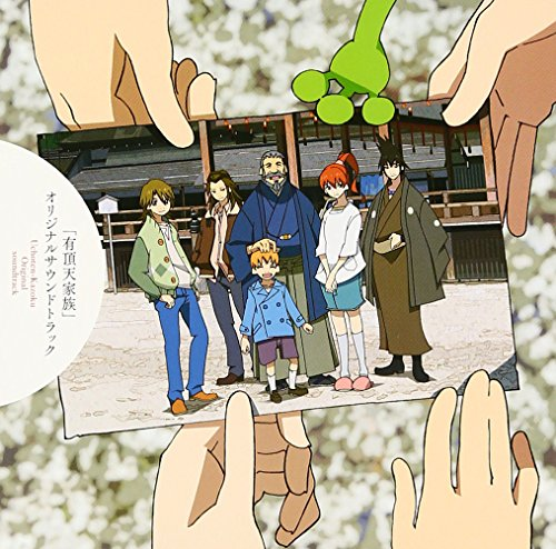 Animation Soundtrack (Music By Yoshiaki Fujisawa) - Uchoten Kazoku (Anime) Original Soundtrack (2CDS) [Japan CD] LACA-9313