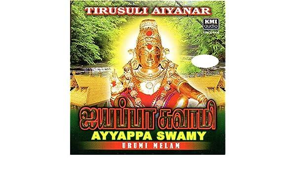 Amazon com: Ayyapa Samy Urumi Melam: Tirusuli Aiyanar Urumi