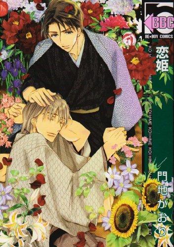 恋姫 (新装版) (ビーボーイコミックス)