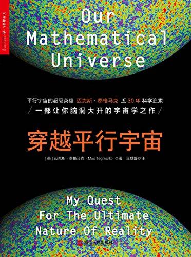 穿越平行宇宙 (财富汇) (Chinese Edition)