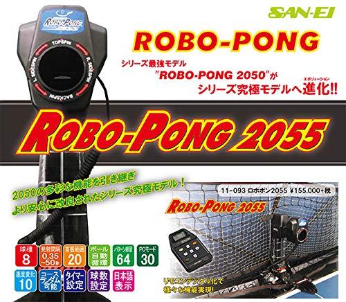 サンエイSAN-EIボール自動循環機能搭載「卓球マシン ロボポン2055」正規品   B07LFCJV1R