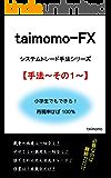 taimomo-FX システムトレード手法シリーズ【手法~その1~】