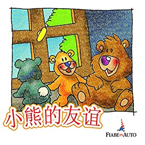 My Friend Teddy Bear (Chinese edition) Hörbuch