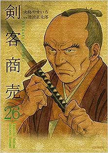 剣客商売 第01-26巻 [Kenkaku Shoubai vol 01-26]
