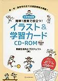 小学校体育 簡単! 授業で役立つ!  イラスト&学習カードCD-ROM