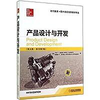 时代教育·国外高校优秀教材精选:产品设计与开发(英文版)(原书第5版)