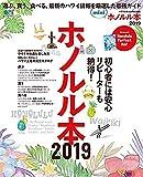 ホノルル本2019 mini (エイムック 3997)