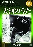 大河のうた  《IVC BEST SELECTION》 [DVD]