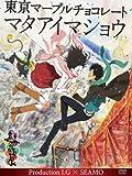 東京マーブルチョコレート -マタアイマショウ- Production I.G × SEAMO [DVD]