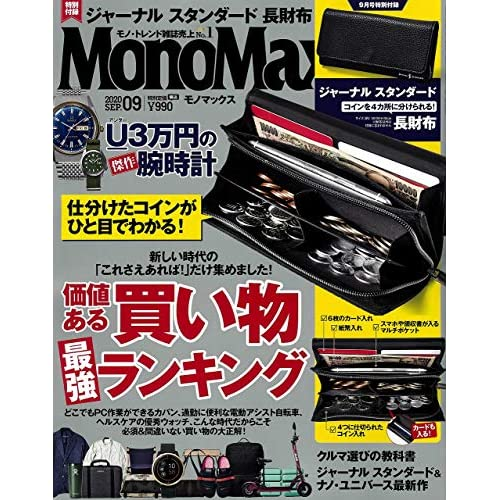 Mono Max 2020年9月号 画像