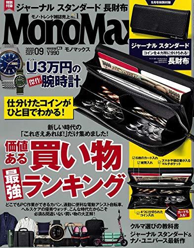 Mono Max 2020年9月号 画像 A