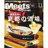 Meets Regional 2017年11月号 小さい表紙画像