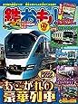 鉄おも!  2020年3月号【別冊付録小冊子】Vol.147