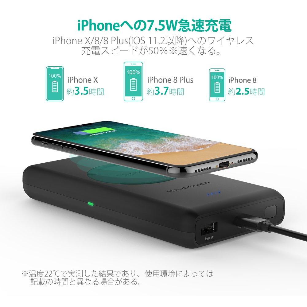 世界初、iPhoneの高速ワイヤレス充電対応のモバイルバッテリーが発売