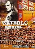 Waterloo by Terry Alexander