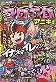 コロコロアニキ 2018春号 2018年 04 月号 [雑誌]: コロコロコミック 増刊