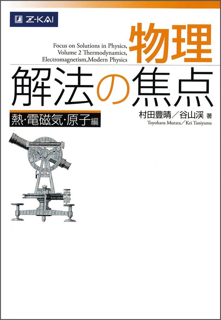 物理のおすすめ参考書・問題集『物理 解法の焦点』