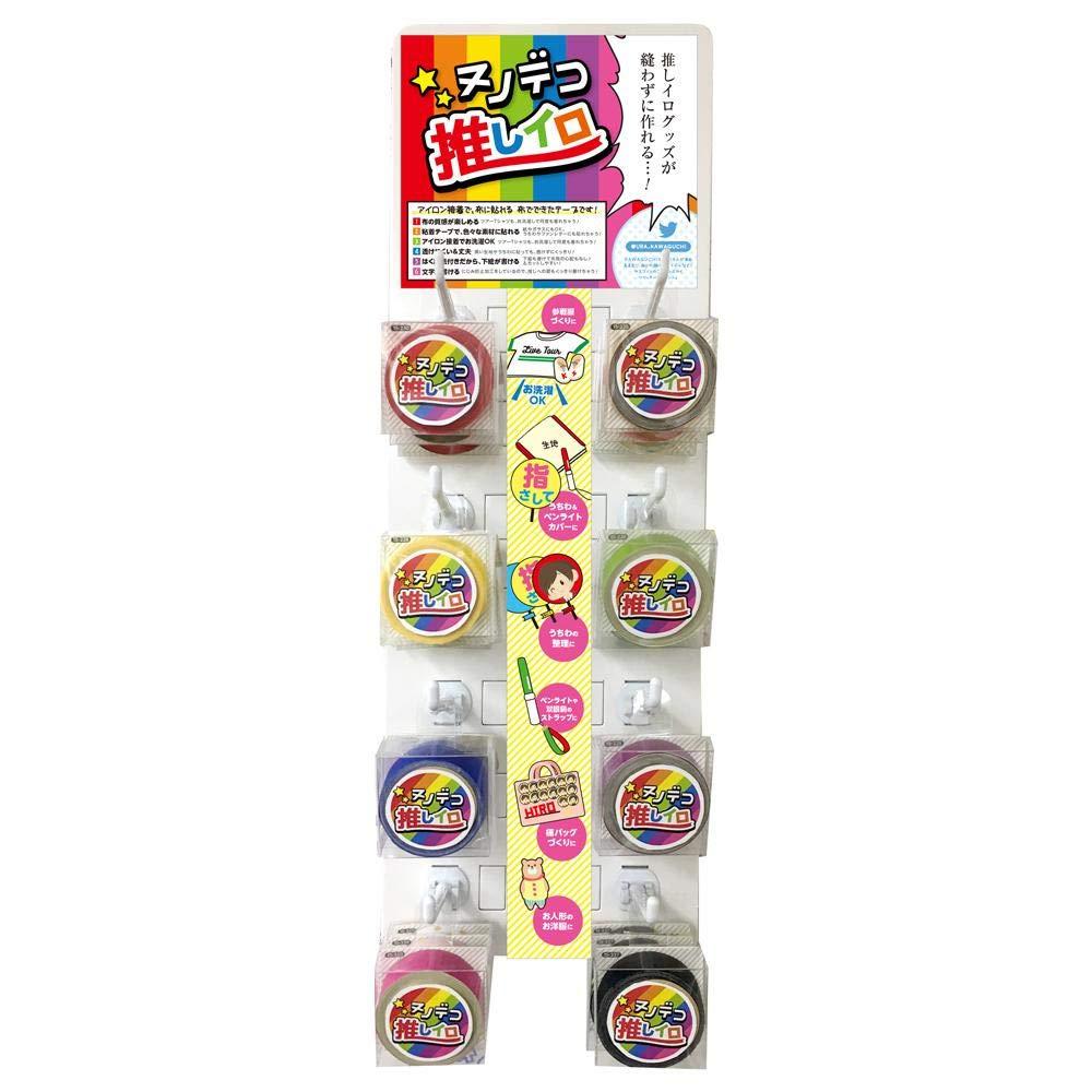 「布にデコ」+「布以外にもデコ」が楽しめるシリーズ KAWAGUCHI(カワグチ) 手芸用品 NUNO DECO SERIES ヌノデコテープ 推しイロ 吊り下げボードセット 15-312 〈簡易梱包   B07RGZN6D1