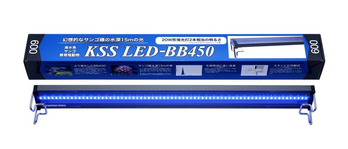 KSS(ケイエスエス) LED-BB450 海水魚用ライト 深い青色 60cm~75cm水槽用