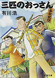 三匹のおっさん ふたたび (新潮文庫)