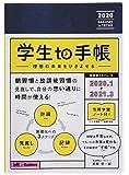 【学生 to 手帳】2020年1月始まり ネイビー 週間バーチカル B6 シャープペンシル付 紺色
