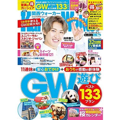関西ウォーカー 2021年 4月号 表紙画像
