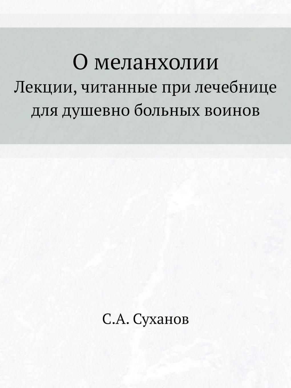 Read Online O Melanholii Lektsii, Chitannye Pri Lechebnitse Dlya Dushevno Bolnyh Voinov (Russian Edition) PDF