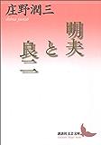 明夫と良二 (講談社文芸文庫)