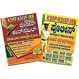 Police Constable Nemakati Pariksha Kaipidi - KSRP / KSISF / IRB