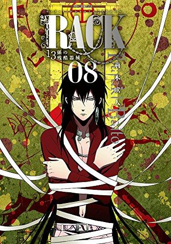 RACK‐13係の残酷器械‐ (8) (MFコミックス ジーンシリーズ)