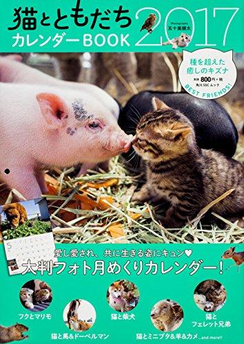 猫とともだち カレンダーBOOK2017 (角川SSCムック)