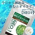 ニオイ対策サプリメントNEO1(ニオワン)加齢臭・体臭・口臭予防