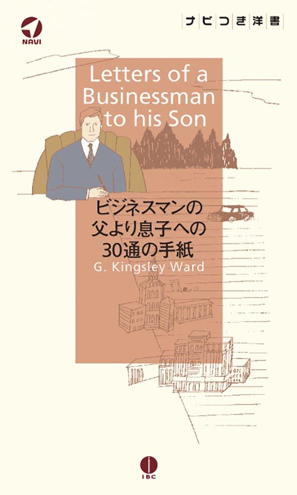 Bijinesuman no chichi yori musuko eno 30tsu no tegami. ebook