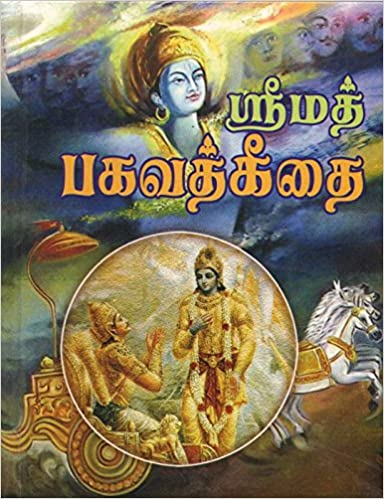 Bhagavad Gita In Tamil With Meaning Pdf