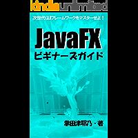 JavaFX Beginners guide: let master new gui framework for java primer series (libro books) (Japanese Edition)