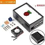 Raspberry Pi 3B+ ラズベリーパイ ケース,ラズベリーパイ ケース ファン+ミニ冷却ファン+3.5インチディスプレイ対応