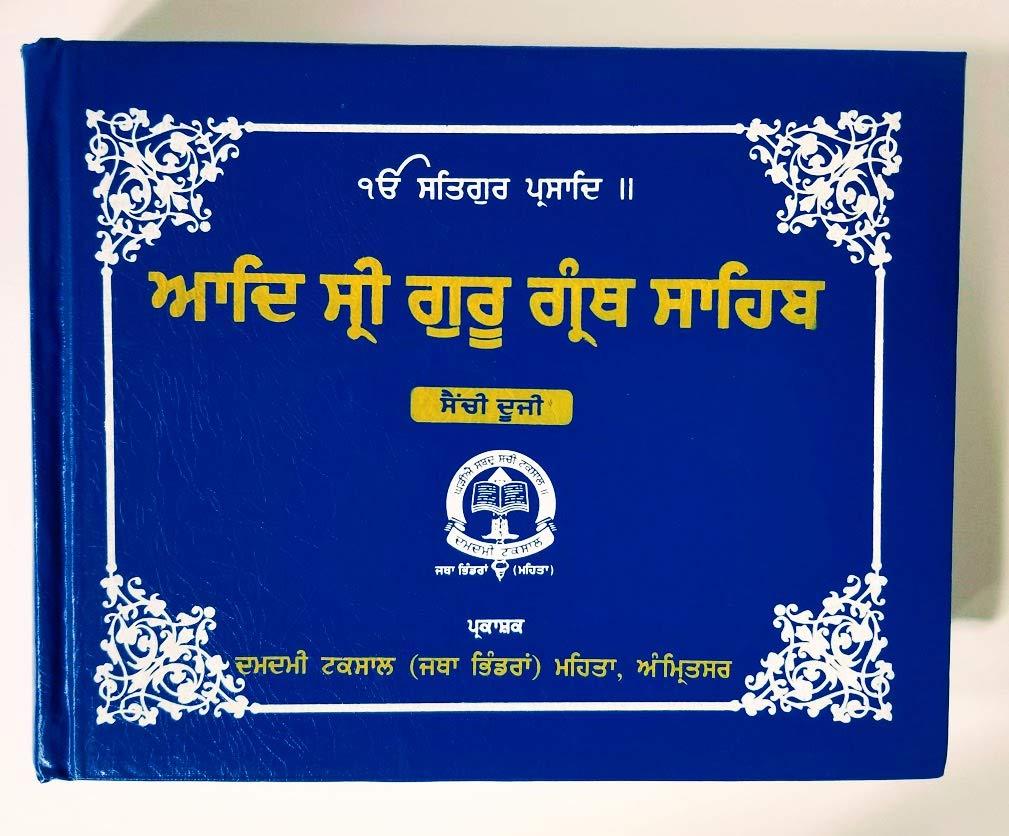 Guru Granth Sahib in 2 Volumes parts (Sanchies Sahib Gutka