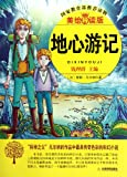 A Journey to the Center of the Earth-Illustrated Edition with Guidelines (Chinese Edition)
