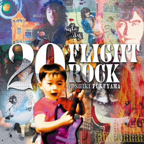 福山芳樹/20 Flight Rock 〜yoshiki Fukuyama Selected Works〜