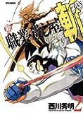 新 職業・殺し屋。斬 ZAN 2 (ジェッツコミックス)