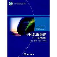 中国近海海洋:海洋灾害