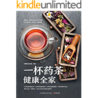 一杯药茶健康全家 (53种益寿健身茶+33种养颜瘦身茶+91种祛病保健茶+41种四季养生茶)