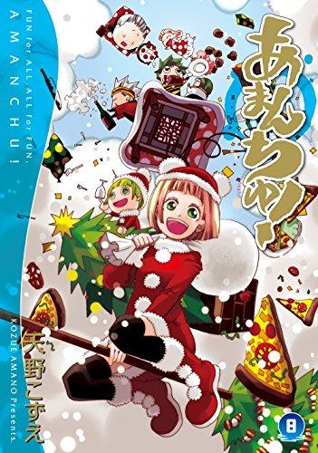 あまんちゅ! 8 (コミックブレイド)