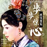 步步惊心:庶女皇后 5 - 步步驚心:庶女皇后 5 [Scarlet Heart 5] | 雪舞1987 - 雪舞1987 - Xuewu1987