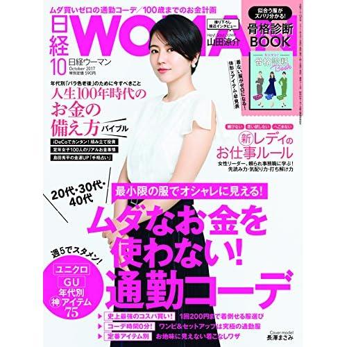 日経ウーマン 2017年10月号 表紙画像
