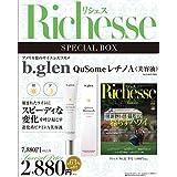 Richesse 2017年 No.22