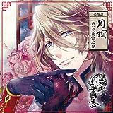 SOBO SANGOKUSHI DAI3KEI SHUYU(2CD)